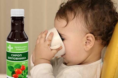 С какого возраста детям дают сироп шиповника?